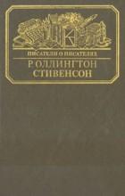 Ричард Олдингтон - Стивенсон