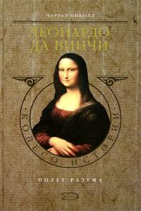 Чарльз Николл - Леонардо да Винчи. Полет разума