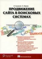 - Продвижение сайта в поисковых системах