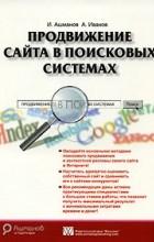 Ашманов а иванов продвижение сайта в поисковых системах создание сайтов, реклама, продвижение