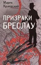 Марек Краевский - Призраки Бреслау