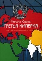 Михаил Юрьев - Третья Империя. Россия, которая должна быть