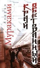 Харуки Мураками - Край обетованный (Подземка-2)