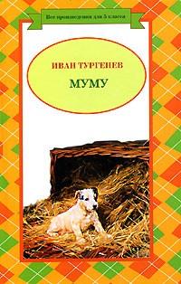 Иван Тургенев - Муму (сборник)