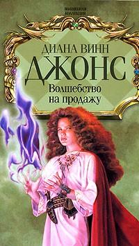 Диана Винн Джонс — Волшебство на продажу: Темный Властелин Деркхольма. Год грифона