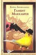 Кирил Бонфильоли - Гамбит Маккабрея. В 3 томах. Том 2. После вас с пистолетом