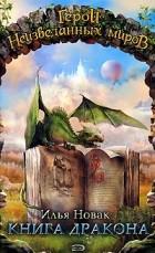 Илья Новак - Книга дракона