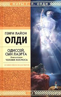Генри Лайон Олди - Одиссей, сын Лаэрта. Книга 2. Человек Космоса