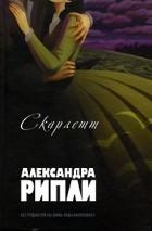 Александра Рипли - Скарлетт