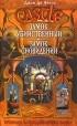 Джон Де Ченси - Замок Убийственный. Замок Сновидений (сборник)