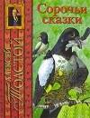 А.Н. Толстой - Сорочьи сказки