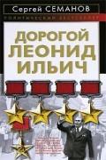 Сергей Семанов - Дорогой Леонид Ильич