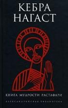 - Кебра Нагаст. Книга мудрости Растафари (сборник)