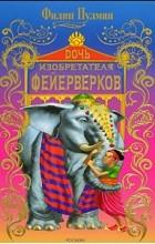 Филип Пулман - Дочь изобретателя фейерверков (сборник)