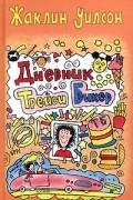 Жаклин Уилсон - Дневник Трейси Бикер (сборник)
