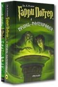 - Гарри Поттер и Принц-полукровка. Брат Волк (комплект из 2 книг)