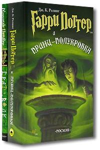 - Гарри Поттер и Принц-полукровка. Брат Волк (комплект из 2 книг) (сборник)