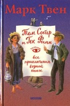 Марк Твен - Том Сойер и Гек Финн. Все приключения в одной книге (сборник)