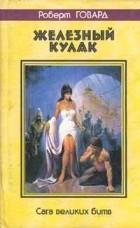 Роберт Говард - Железный кулак (сборник)
