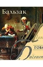 О. Бальзак - Гобсек (аудиокнига MP3)