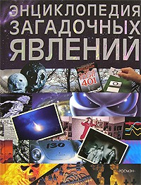 - Энциклопедия загадочных явлений