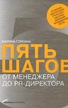 Марина Горкина - Пять шагов от менеджера до PR-директора