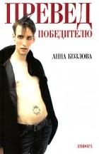 Анна Козлова - Превед победителю (сборник)
