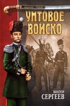 Виктор Сергеев - Унтовое войско