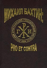 - Михаил Бахтин: pro et contra. В двух томах. Том I (сборник)