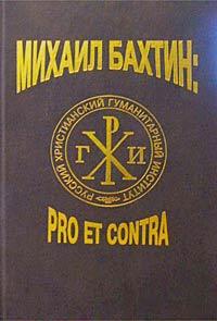 - Михаил Бахтин: pro et contra. В двух томах. Том II (сборник)