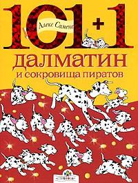 Алекс Сименс - 101+1 далматин и сокровища пиратов (сборник)