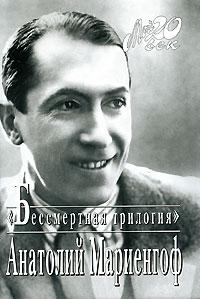 Анатолий Мариенгоф -