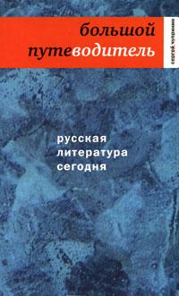 Сергей Чупринин - Русская литература сегодня. Большой путеводитель