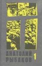 Анатолий Рыбаков - Дети Арбата. Книга 1. Дети Арбата (сборник)
