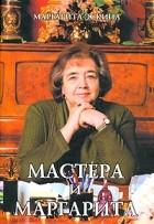 Маргарита Эскина - Мастера и Маргарита