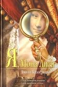 Джинн Калогридис - Я, Мона Лиза