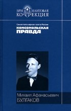 Михаил Булгаков - Мастер и Маргарита. Собачье сердце (сборник)