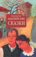 Стефани Коринна Бий - Альпийские сказки (сборник)