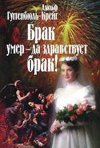 Адольф Гуггенбюль-Крейг - Брак умер - да здравствует брак!