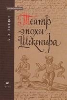 А. А. Аникст - Театр эпохи Шекспира