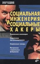 Максим Кузнецов, Игорь Симдянов - Социальная инженерия и социальные хакеры