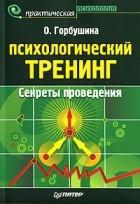 О. Горбушина - Психологический тренинг. Секреты проведения