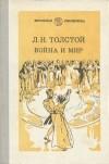 Л. Н. Толстой — Война и мир. В четырех томах. Том 2
