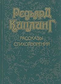 Редьярд Киплинг - Рассказы. Стихотворения (сборник)