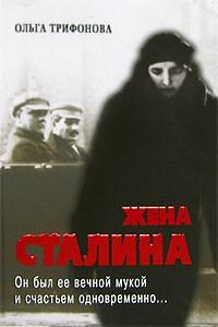 Ольга Трифонова - Жена Сталина