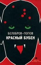 Белобров-Попов - Красный бубен