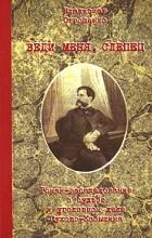 Владислав Отрошенко - Веди меня, слепец