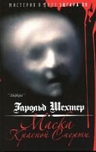 Гарольд Шехтер - Маска Красной смерти. Мистерия в духе Эдгара По