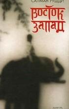 Салман Рушди - Восток, Запад (сборник)