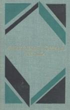 - Английская новелла XX века (сборник)